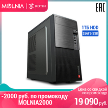 Computer KOTIN WB-2 8 GB DDR4/256 GB SSD/1 TB HDD Intel G4900 HD610 230 DOS warranty and shipping to RUSSIA