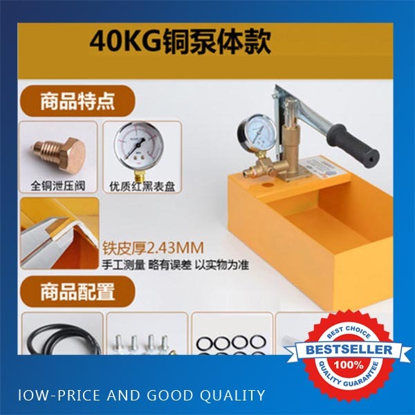 Pipe And Tube Pressure Testing Pump Hand Test Pump SY-40