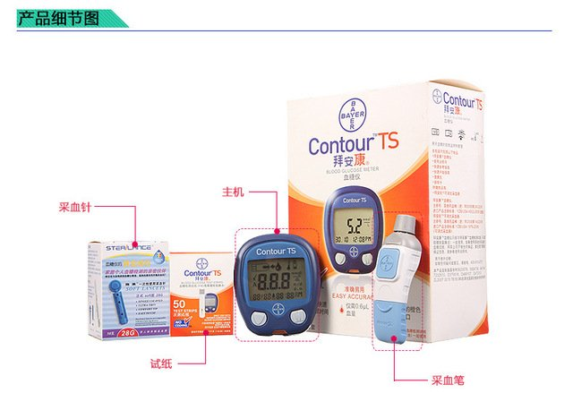 Free shipping BAYER Glucose meter Contour TS 8 seconds test for Diabetes care with 50pcs test blood  strips 50pcs blood lancet