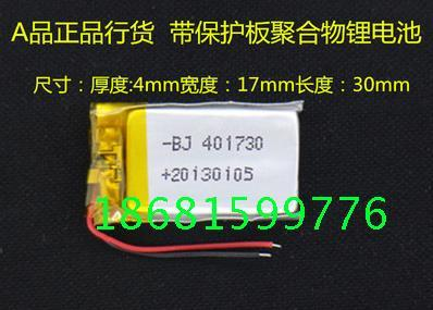 3.7V Rechargeable Li-ion polymer lithium battery 041730 401730 170mAh For MP3 Bluetooth headset MP4 MP5 GPS PSP Toys DVR Speak