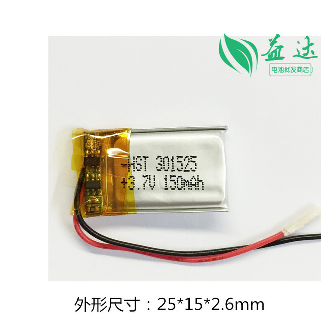 Yida new Bluetooth headset lithium polymer battery 301525 150mAh 3.7V polymer battery monopoly Rechargeable Li-ion Cell