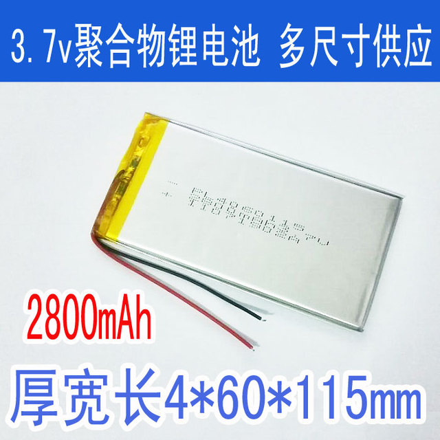New 3.7V 4060115 For Ramos w17pro7 inch Tablet PC battery all brand flat polymer lithium battery Rechargeable Li-ion Cell