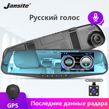 "Jansite 4.3"" Dash cam 3 in 1 Radar Detector Car DVR Electronic Dog Recorder GPS Tracker detector Camera for Russia with rear cam"