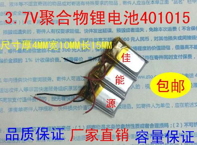 3.7V polymer lithium battery 401015 50MAH MP4 GPS Bluetooth audio special package mail Rechargeable Li-ion Cell