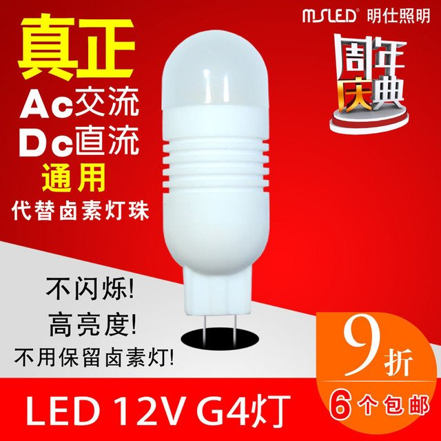 High quality SMD 12V g4 led lamp Ac/DC12V 1W 3W 4W  size 18mmX55MM   free shipping