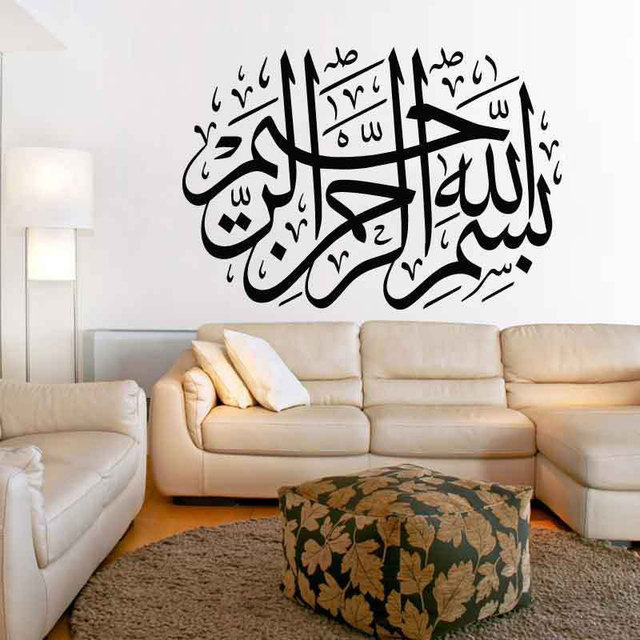 Home Decor Arabic Art Word Muslim Islamic Wall Sticker Vinyl Detachable Mosque Islamic Wallpaper Mural Msl15 Buy Cheap In An Online Store With Delivery Price Comparison Specifications Photos And Customer Reviews