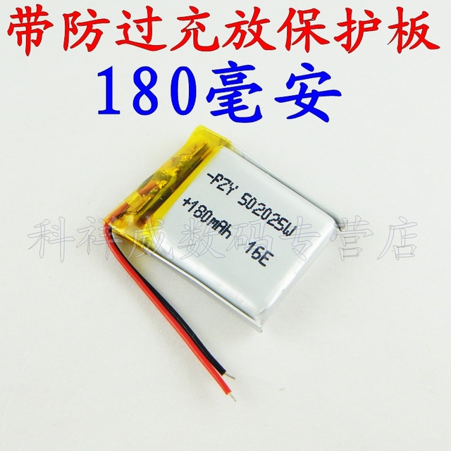 Brown 3.7V lithium polymer battery 502025 package sunspot100 S650 tachograph MP3 Bluetooth headset Rechargeable Li-ion Cell