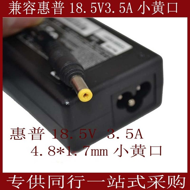 N HP 18.5 V 3.5 A laptop power adapter small yellow mouth charging factory direct selling