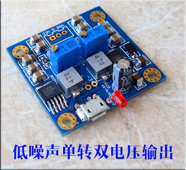 HIFI low noise low resistance single voltage to positive and negative power output DC12V Regulated power supply module
