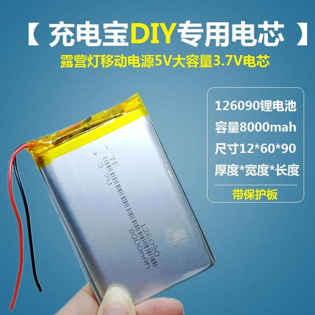 3.7V polymer lithium battery 126090 rechargeable treasure built-in 8000mah large capacity DIY mobile power supply