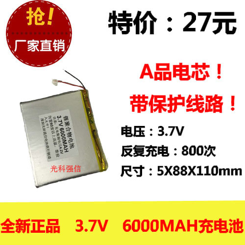 The new full capacity 3.7V lithium polymer 5088110 6000MAH tablet computer mobile power line Rechargeable Li-ion Cell