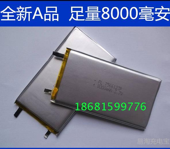 A polymer lithium battery 7566125 3.7V 8000 Ma mobile power Tablet PC Rechargeable Li-ion Cell