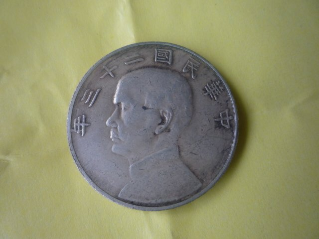 Rare Old Chinese Silver Dollar Coin YUANBAO, thirteen years of the republic of China,Silver above 95%, free shipping