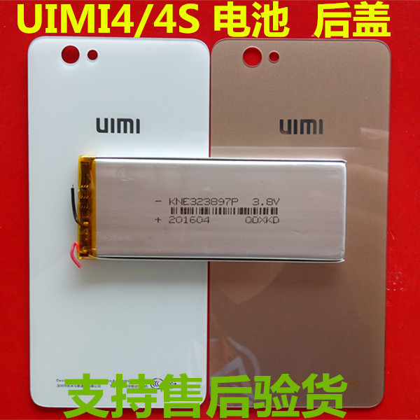 UIMI4/ 4S battery youmi original mobile phone battery UIMI4 mobile phone back cover Rechargeable Li-ion Cell