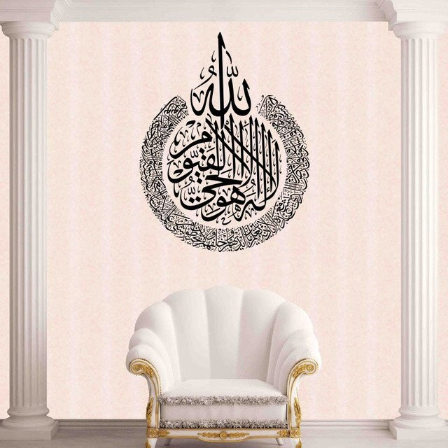 Home Decor Self Adhesive Islamic Wall Stickers Living Room Arabic Wall Decals For Bedroom Buy Cheap In An Online Store With Delivery Price Comparison Specifications Photos And Customer Reviews