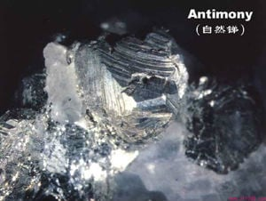 high pure Antimony Metal 99.999% (5N), 100g