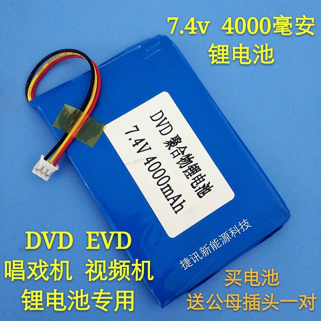 7.4v 706090 lithium polymer battery portable DVD EVD singing video machine three line charging battery Rechargeable Li-ion Cell