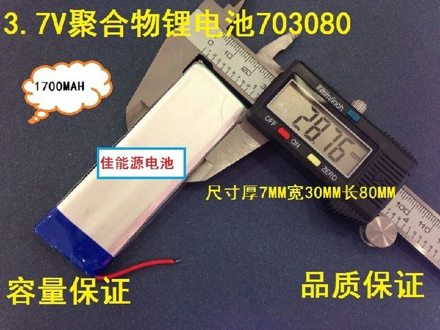3.7V polymer lithium battery 703080 1700MAH Bluetooth headset wireless headset wireless WIFI Rechargeable Li-ion Cell