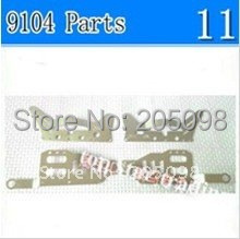 9104-11 Main frame decorated aluminum plates Double Horse copter