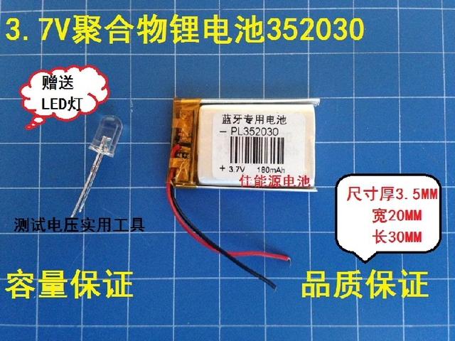 3.7V polymer lithium battery 352030 180MAH  BH-111 Bluetooth headset BH-214 Rechargeable Li-ion Cell