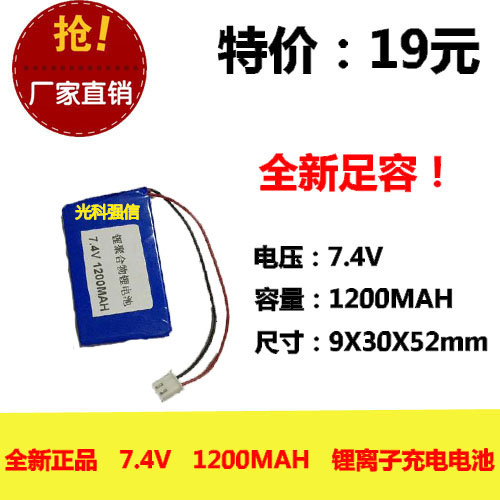 New Genuine original lithium rechargeable battery 1200MAH 7.4V 903252 circuit board equipment with plug Rechargeable Li-ion Cell
