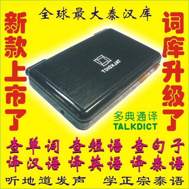 Thai English Chinese the small language electronic dictionary
