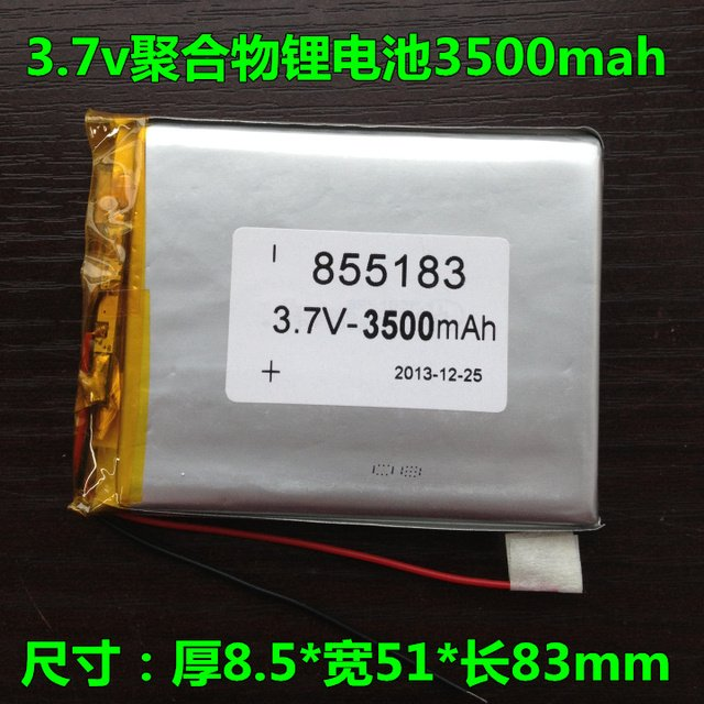 3.7V polymer lithium battery, 3500mAh 855183 mobile power, rechargeable treasure, tablet PC, general battery Rechargeable Li-ion