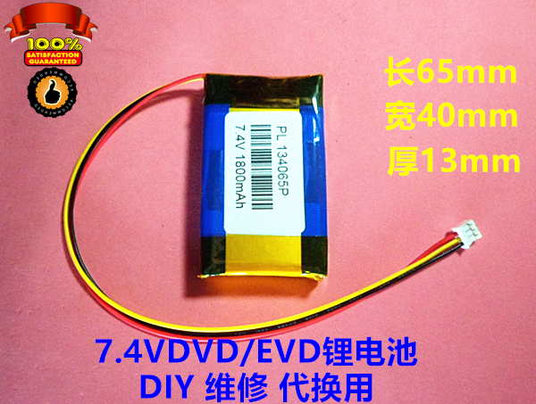 New Hot A 134065 Large capacity 7.4V polymer lithium battery, mobile DVD/evd, built-in rechargeable lithium battery, 1800mAh