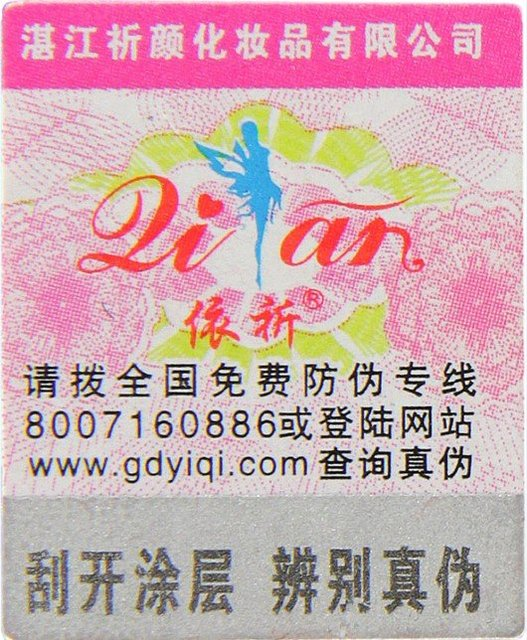 Free DHL Wholesale YiQi Original cream 2+1 Effective In 7 Days ( Red Cover Gold Cover and Three generations)