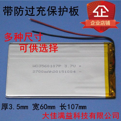 3.7V polymer lithium battery 7 inch still N77 Tablet PC 4060100 core 3560110 For Onda Rechargeable Li-ion Cell