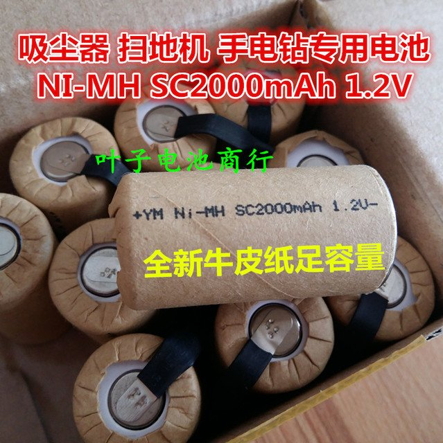 SC2000 battery NiMH battery No. 3 SC2000mAh1.2V vacuum cleaner electric drill battery with welding piece Rechargeable Li-ion Cel