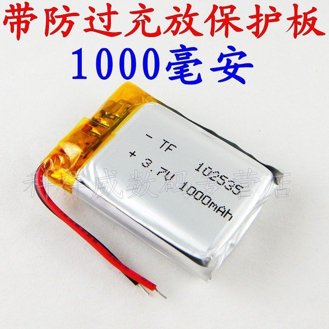 Brown 102535 1000mAh recorder Bluetooth headset 3.7V lithium polymer battery Rechargeable Li-ion Cell