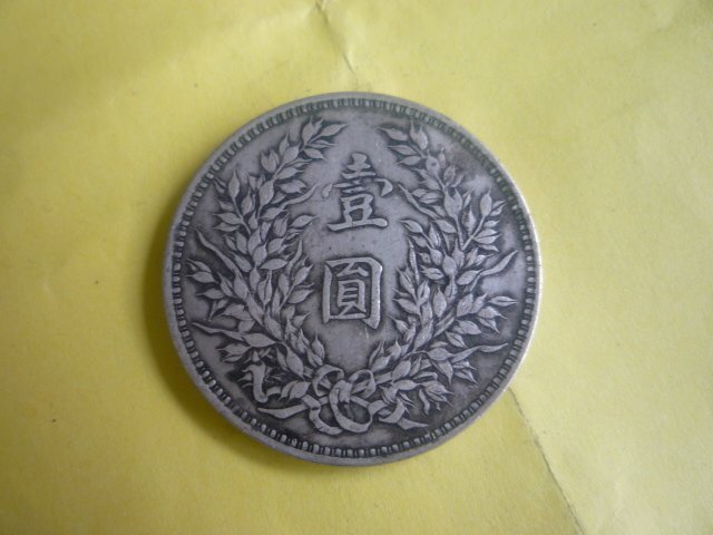 Collectable Old Chinese Silver Dollar Coin YUANBAO,1914