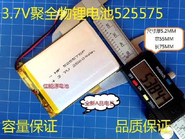 3.7V polymer lithium battery 525575 2500MAH mobile power ebook Tablet PC Rechargeable Li-ion Cell