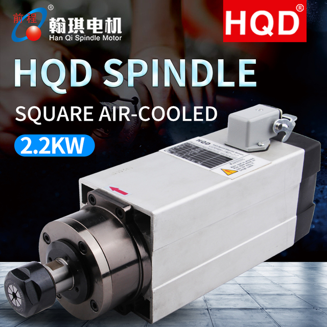 HQD 2.2KW electric spindle square air-cooled high-speed HQD engraving machine spindle motor woodworking engraving machine