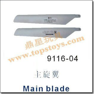 Remote control helicopter parts/rc helicopter DH 9116 spare parts/ main blade/propeller blade/9116-04