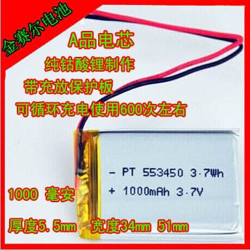 Polymer lithium battery, 3.7V recorder, MP3 card, speaker, audio rechargeable battery 553450 Rechargeable Li-ion Cell