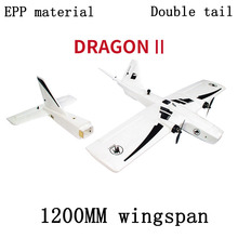 KIT/PNP 2S-4S Power Co-Branded Dragon II Wingspan 1200mm Full-Module Dual-Tail EPP Dual-Engine FPV Aircraft Model UAV Fixed Wing